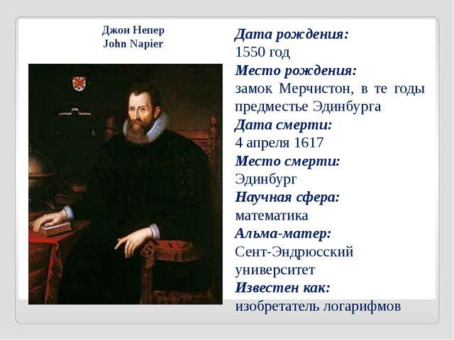 ё Джон Непер John Napier Дата рождения: 1550 год Место рождения: замок Мерчи...