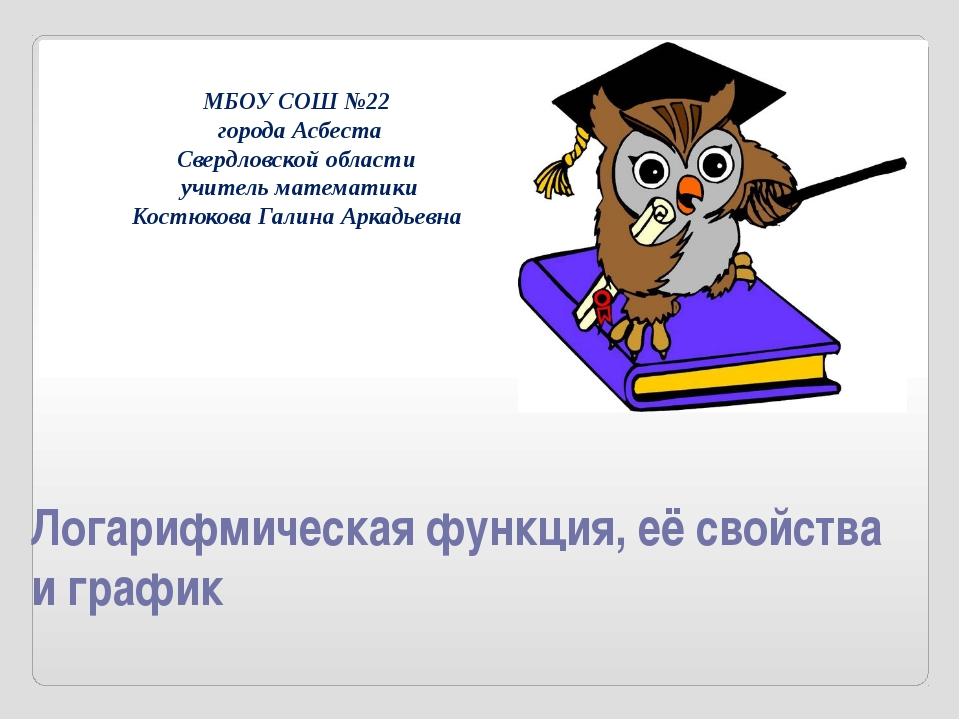Логарифмическая функция, её свойства и график МБОУ СОШ №22 города Асбеста Све...