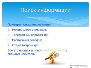 Примеры поиска информации: Искать слово в словаре; Телефонный справочник; Рас