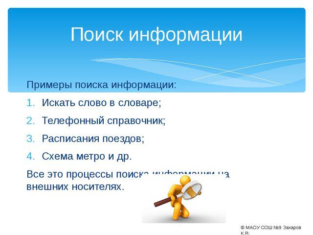 Примеры поиска информации: Искать слово в словаре; Телефонный справочник; Рас...
