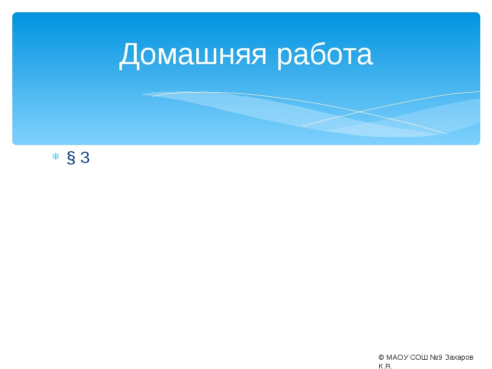 § 3 Домашняя работа © МАОУ СОШ №9 Захаров К.В.