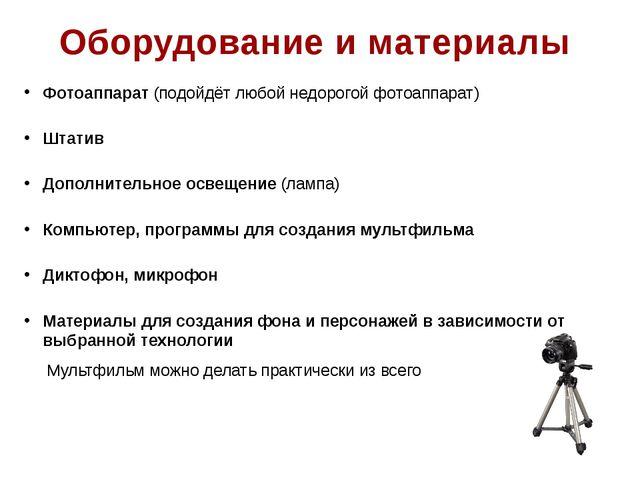 Оборудование и материалы  Фотоаппарат (подойдёт любой недорогой фотоаппарат)...