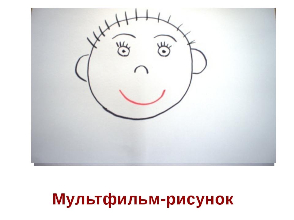 Мультфильм-рисунок