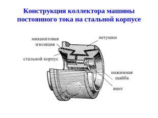 Конструкция коллектора машины постоянного тока на стальной корпусе