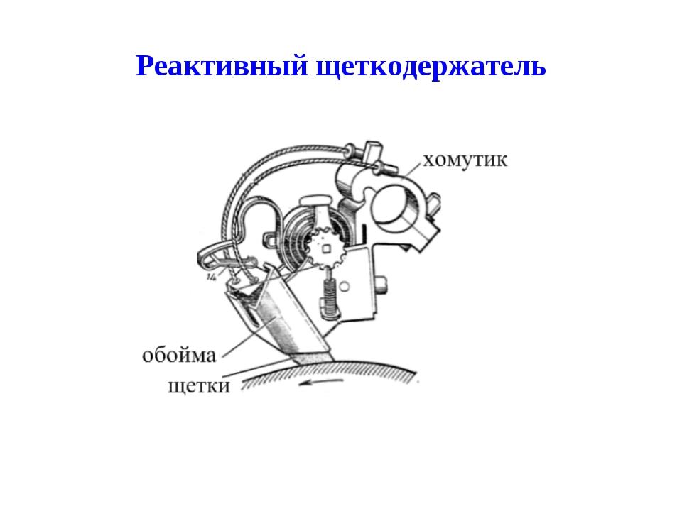 Реактивный щеткодержатель