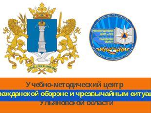 Учебно-методический центр по гражданской обороне и чрезвычайным ситуациям Уль