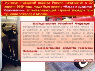 Законодательство Российской Федерации о пожарной безопасности основывается н