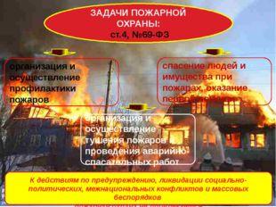 ЗАДАЧИ ПОЖАРНОЙ ОХРАНЫ: ст.4, №69-ФЗ К действиям по предупреждению, ликвидац