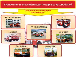 Назначение и классификация пожарных автомобилей Специальные пожарные автомоби