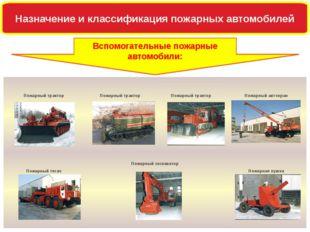 Вспомогательные пожарные автомобили: Назначение и классификация пожарных авт
