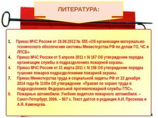 Приказ МЧС России от 18.09.2012 № 555 «Об организации материально- техническ
