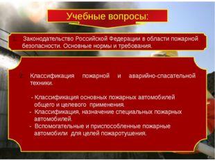 Законодательство Российской Федерации в области пожарной безопасности. Основ