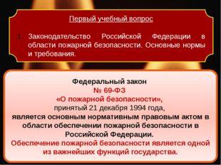 Первый учебный вопрос Законодательство Российской Федерации в области пожарн