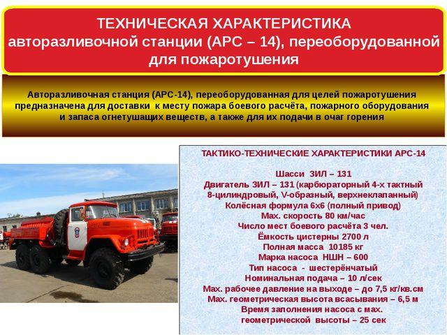 Авторазливочная станция (АРС-14), переоборудованная для целей пожаротушения...