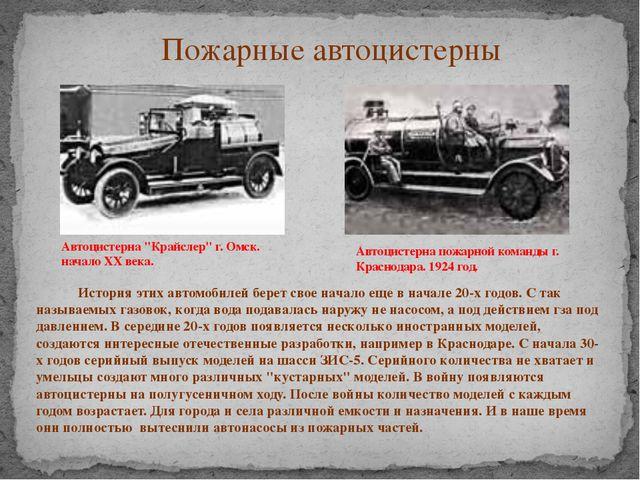 История этих автомобилей берет свое начало еще в начале 20-х годов. С так н...