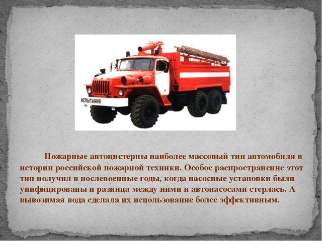 Пожарные автоцистерны наиболее массовый тип автомобиля в истории российской...