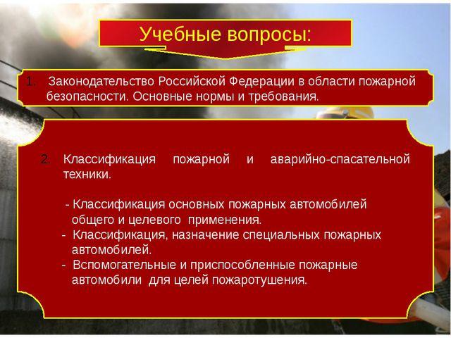 Законодательство Российской Федерации в области пожарной безопасности. Основ...