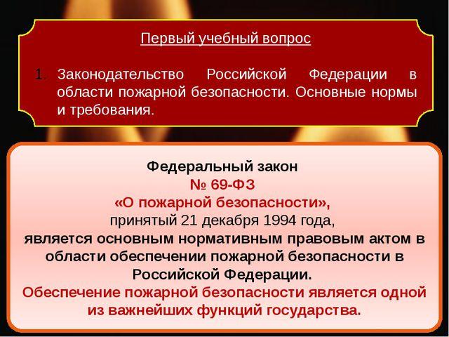 Первый учебный вопрос Законодательство Российской Федерации в области пожарн...