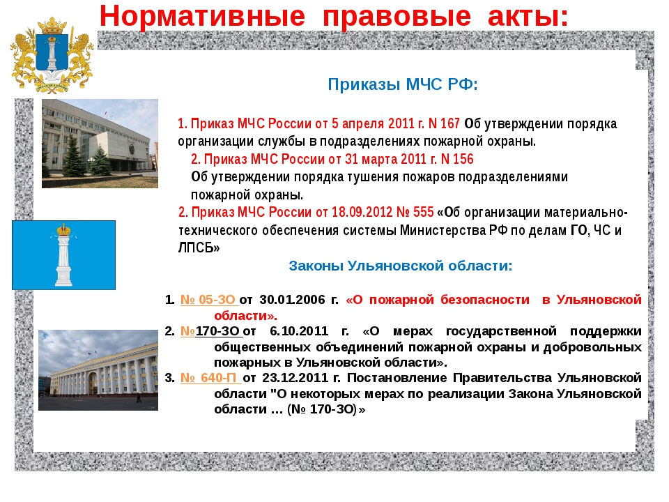 Нормативные правовые акты: Приказы МЧС РФ: 1. Приказ МЧС России от 5 апреля...
