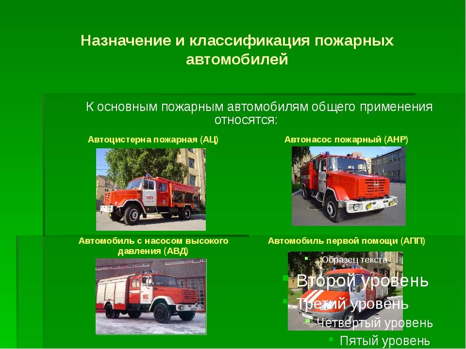 Назначение и классификация пожарных автомобилей К основным пожарным автомобил...