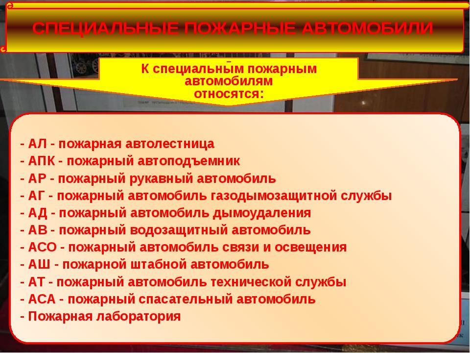 - АЛ - пожарная автолестница - АПК - пожарный автоподъемник - АР - пожарный...