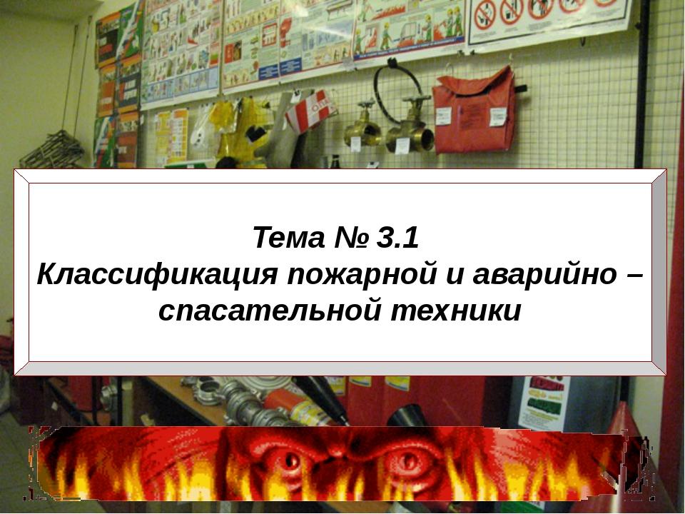Тема № 3.1 Классификация пожарной и аварийно – спасательной техники