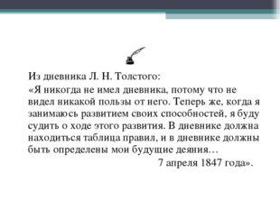 Из дневника Л. Н. Толстого: «Я никогда не имел дневника, потому что не видел