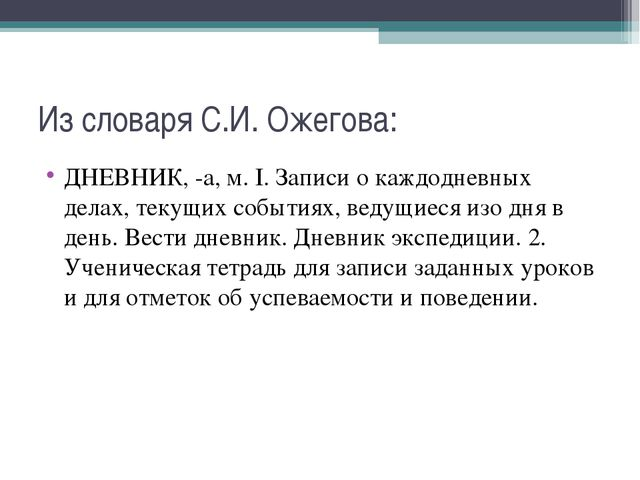 Из словаря С.И. Ожегова: ДНЕВНИК, -а, м. I. Записи о каждодневных делах, теку...