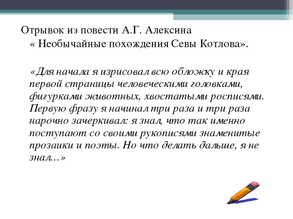 Отрывок из повести А.Г. Алексина « Необычайные похождения Севы Котлова». «Для...