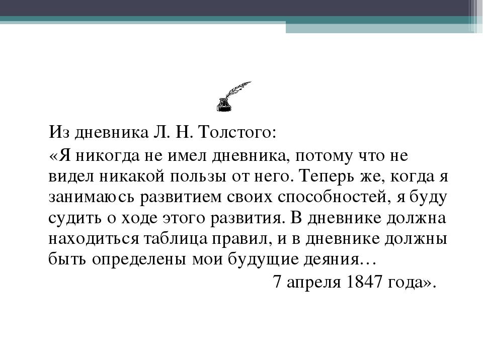 Из дневника Л. Н. Толстого: «Я никогда не имел дневника, потому что не видел...