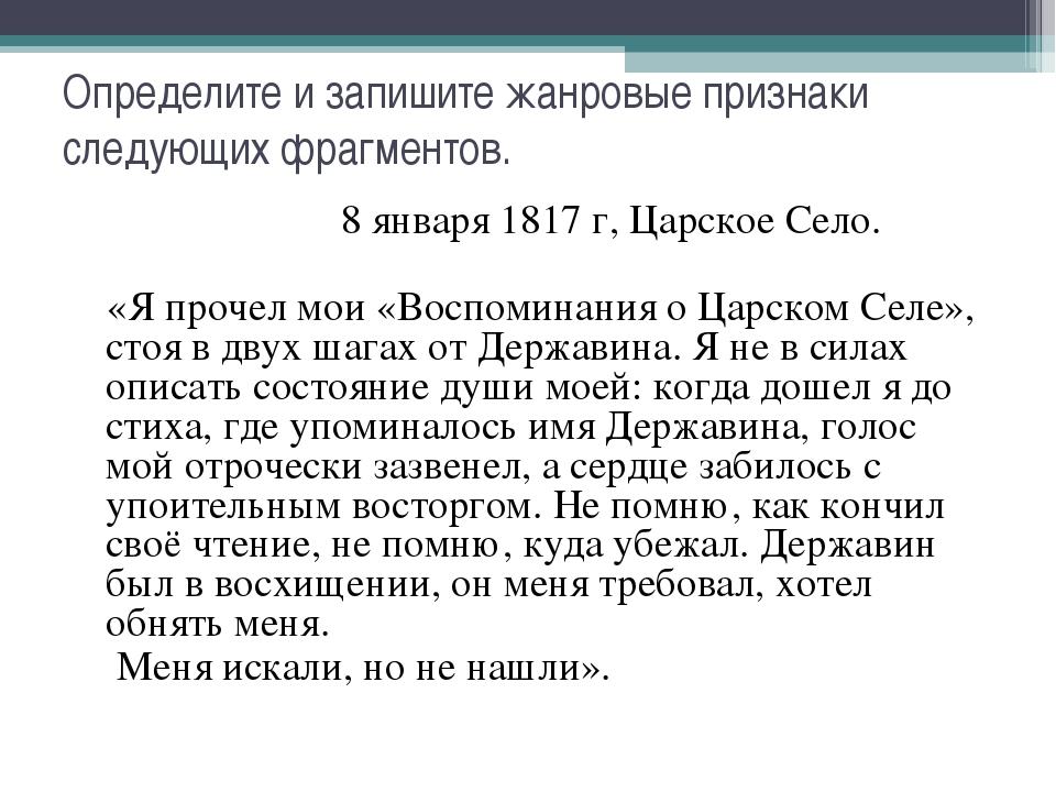 Определите и запишите жанровые признаки следующих фрагментов. 8 января 1817 г...