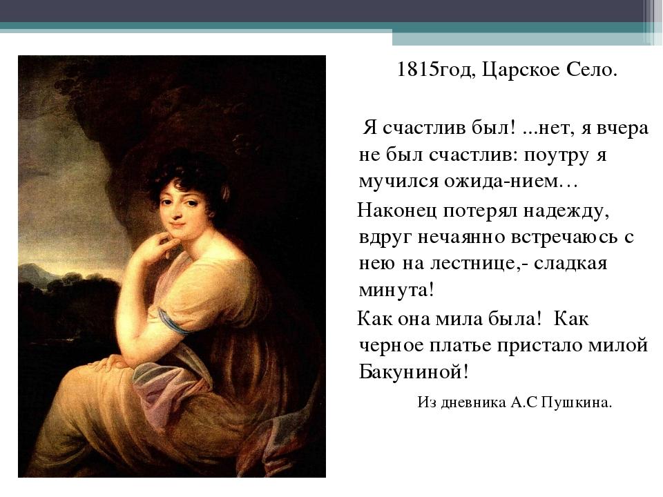 1815год, Царское Село. Я счастлив был! ...нет, я вчера не был счастлив: поут...