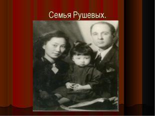 Семья Рушевых.