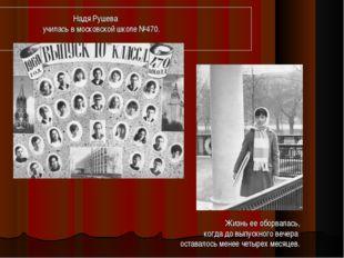 Надя Рушева училась в московской школе №470. Жизнь ее оборвалась, когда до вы