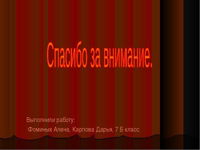 Выполнили работу: Фоминых Алена, Карпова Дарья, 7 Б класс.