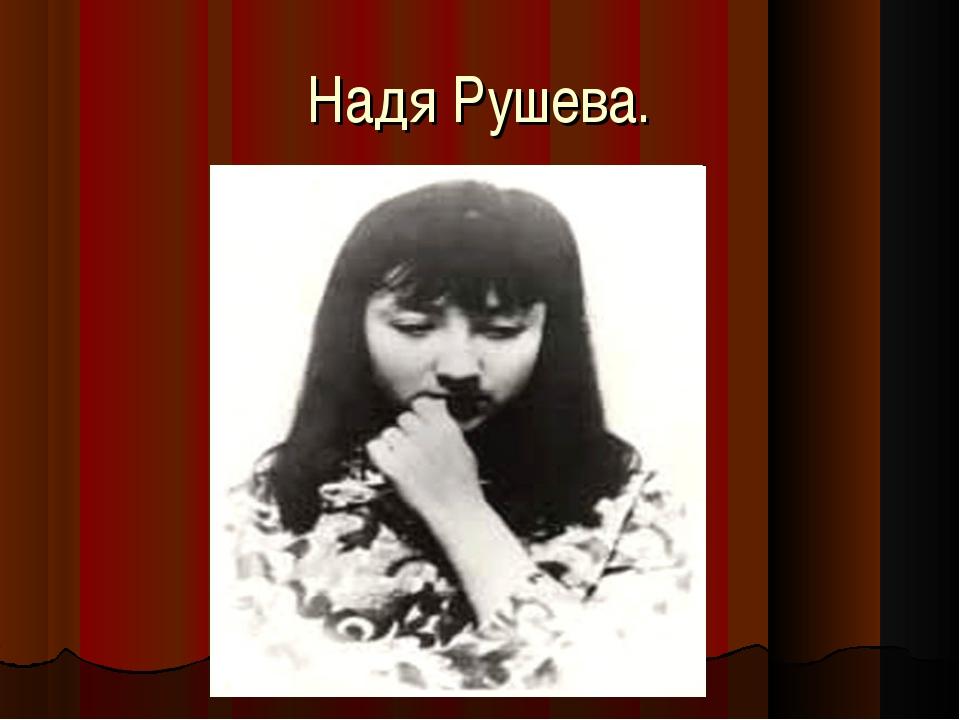 Надя Рушева.