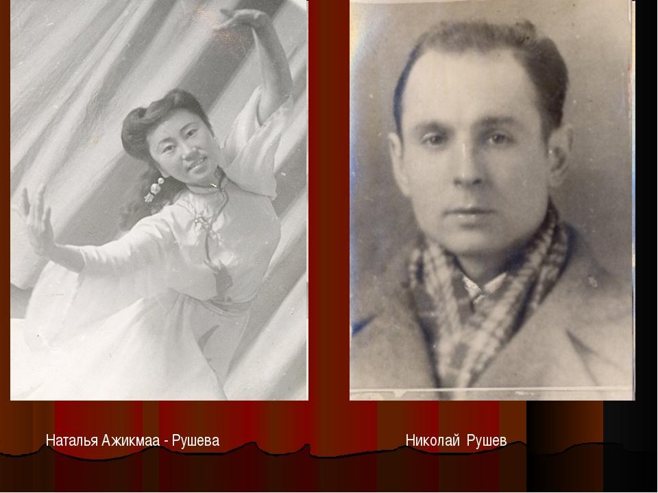 Наталья Ажикмаа - Рушева Николай Рушев