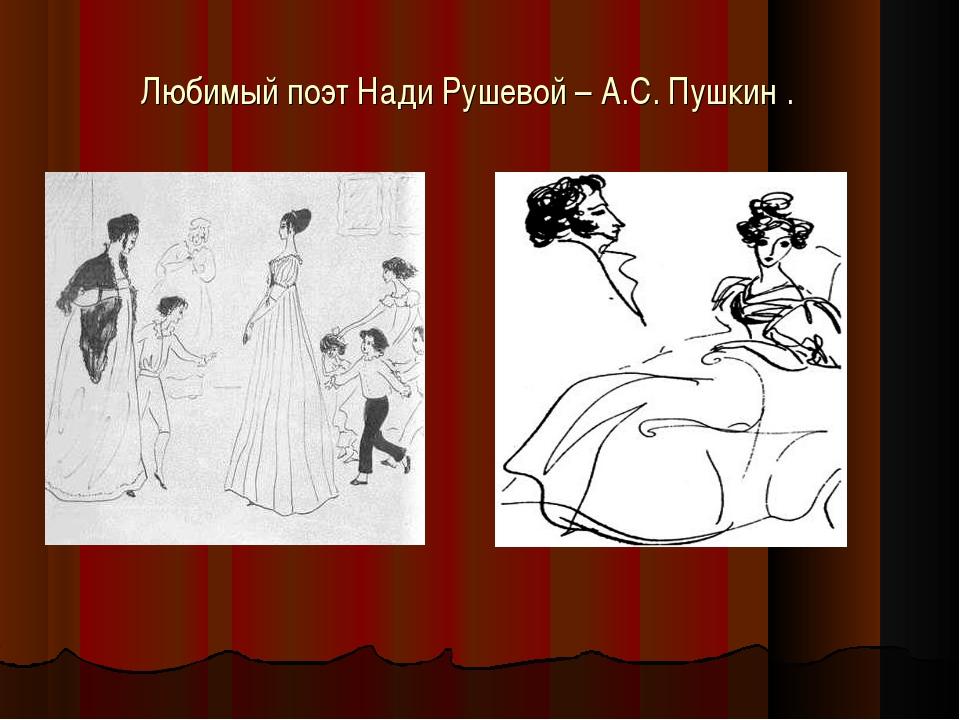 Любимый поэт Нади Рушевой – А.С. Пушкин .