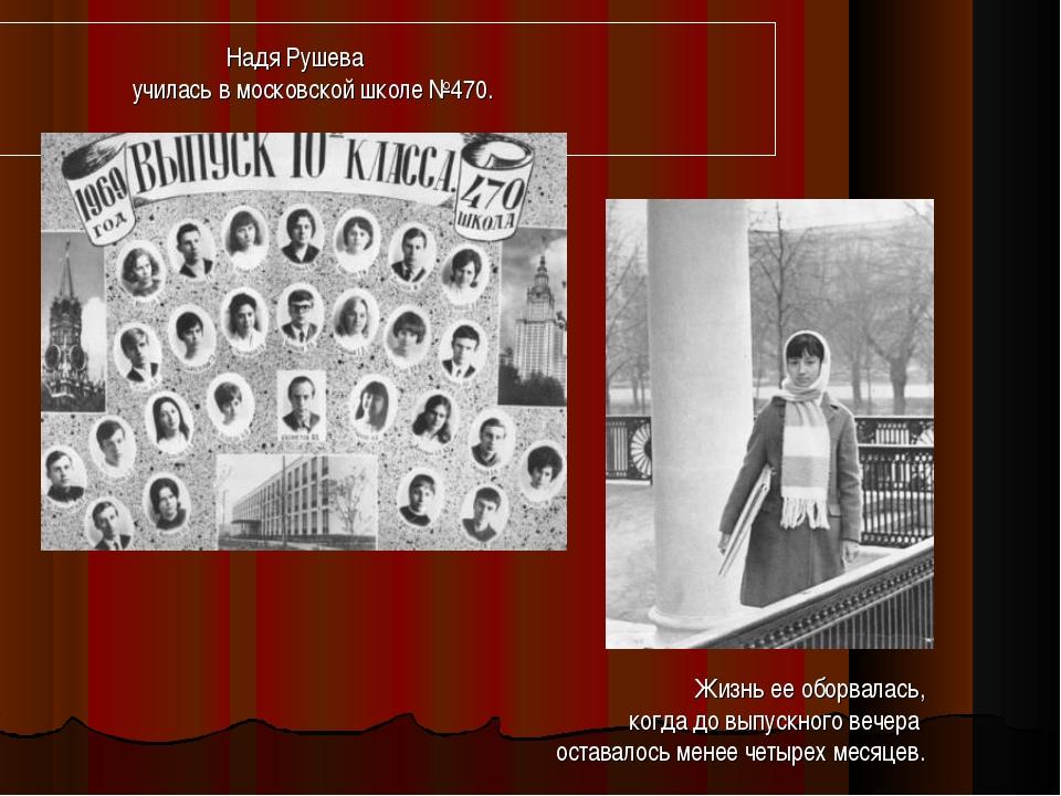 Надя Рушева училась в московской школе №470. Жизнь ее оборвалась, когда до вы...