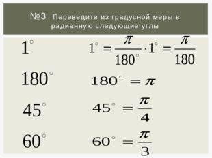 №3 Переведите из градусной меры в радианную следующие углы
