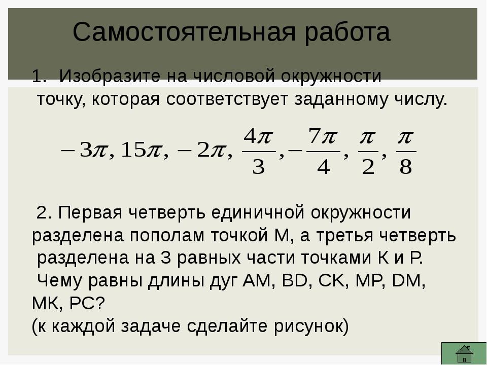 Изобразите на числовой окружности точку, которая соответствует заданному чис...