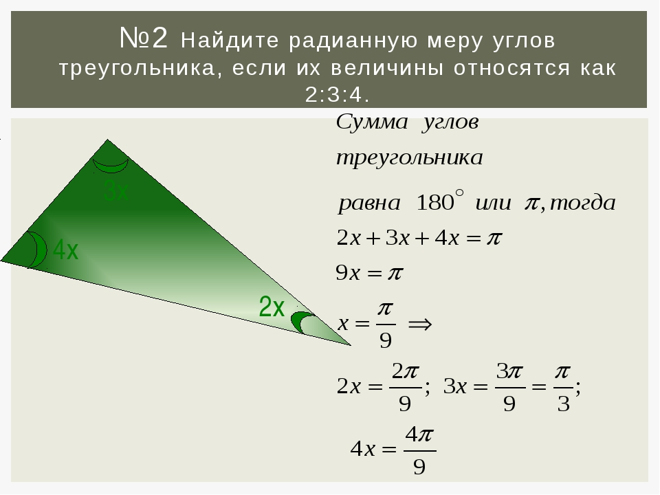 №2 Найдите радианную меру углов треугольника, если их величины относятся как...