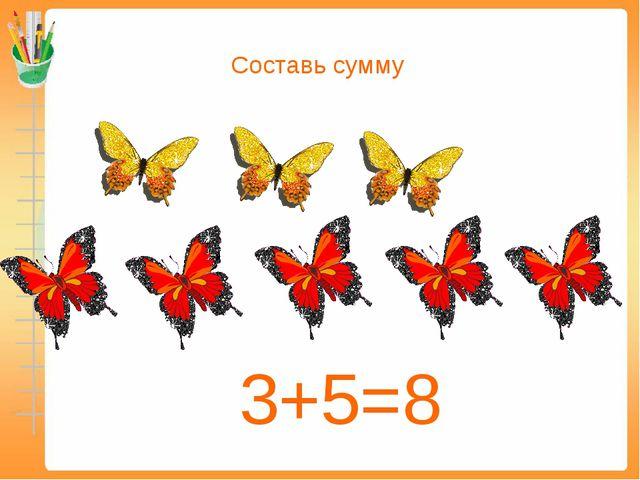 Составь сумму 3+5=8