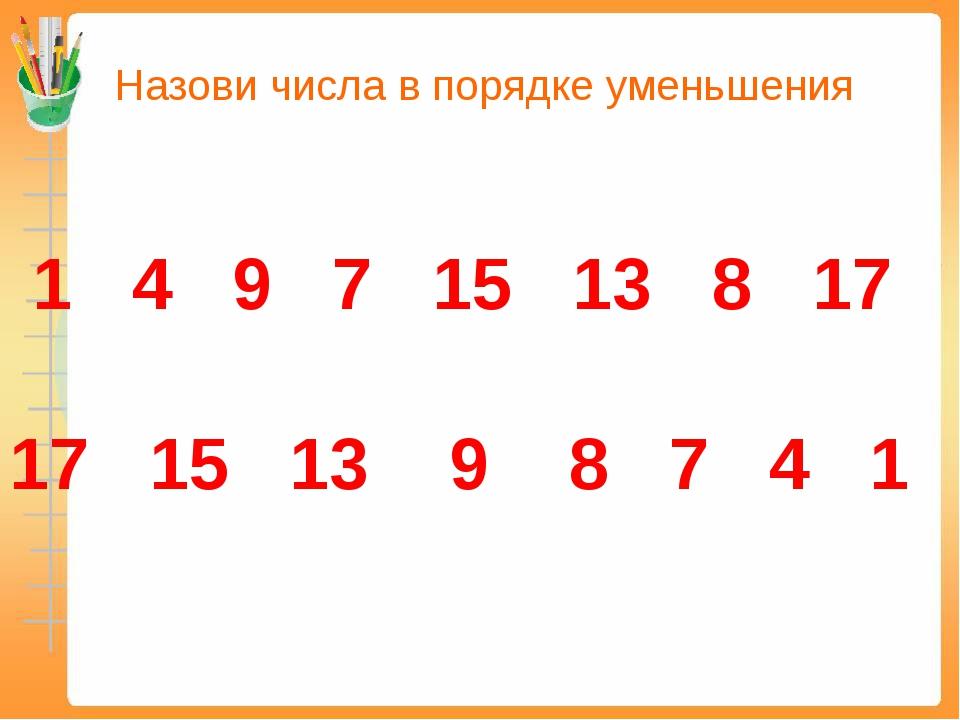 Назови числа в порядке уменьшения 1 4 9 7 15 13 8 17 17 15 13 9 8 7 4 1