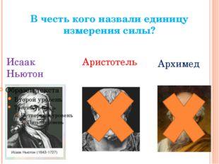 В честь кого назвали единицу измерения силы? Исаак Ньютон Аристотель Архимед