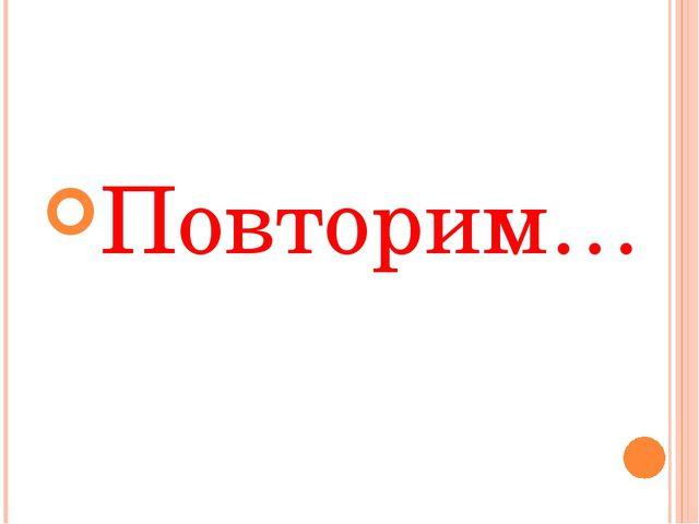 Повторим…