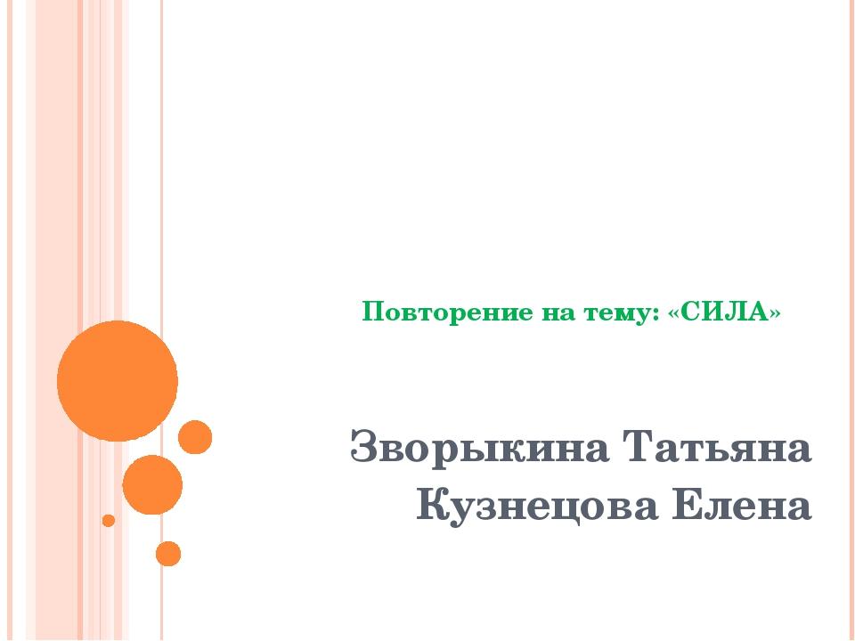 Повторение на тему: «СИЛА» Зворыкина Татьяна Кузнецова Елена