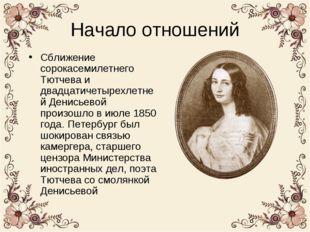 Начало отношений Сближение сорокасемилетнего Тютчева и двадцатичетырехлетней