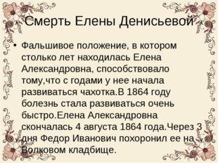 Смерть Елены Денисьевой Фальшивое положение, в котором столько лет находилась