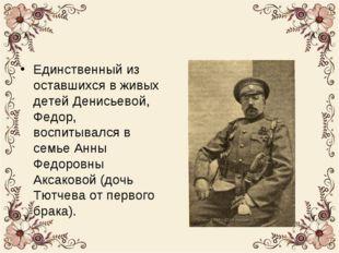 Единственный из оставшихся в живых детей Денисьевой, Федор, воспитывался в се